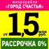 Мкрн «Город Счастья» квартиры от 1,5 млн руб.